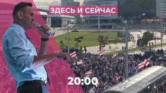 Дождь. Санкции против Лукашенко. Навальный вернулся в соцсети. Рогозин решил осваивать Венеру от 15.09.2020