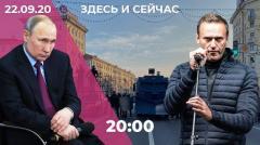 Дождь. Путин: Навальный мог сам проглотить «Новичок». В Беларуси автомобилисты устроили акцию протеста от 22.09.2020