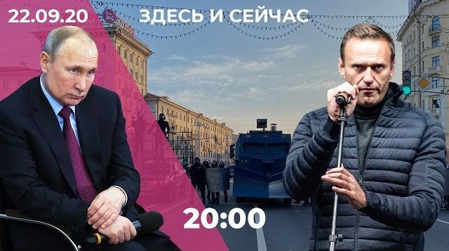 Телеканал Дождь 22.09.2020. Путин: Навальный мог сам проглотить «Новичок». В Беларуси автомобилисты устроили акцию протеста