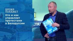 Время покажет. Политтехнологии для Белоруссии 10.09.2020