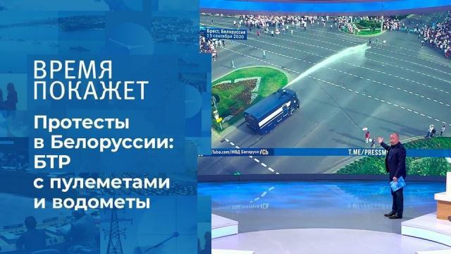 Время покажет 14.09.2020. «Марш героев» в Минске
