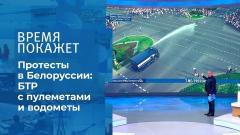 Время покажет. «Марш героев» в Минске 14.09.2020