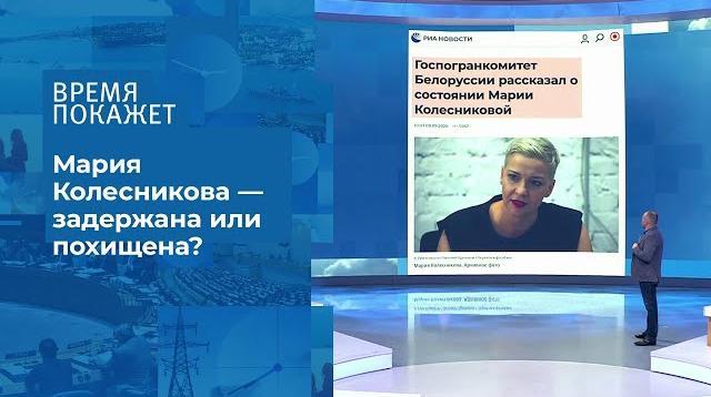 Время покажет 08.09.2020. Оппозиция Белоруссии: что происходит