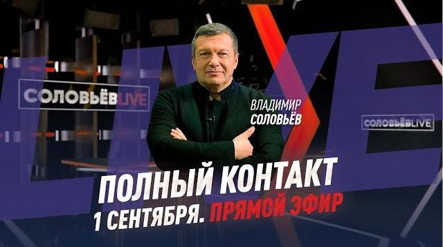 Полный контакт с Владимиром Соловьевым 01.09.2020