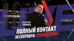 Полный контакт. Трамп - щенок Путина. Первые дебаты в США. Война в Карабахе. Коронавирус от 30.09.2020