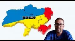 Анатолий Шарий. Реигнтеграция продлится 25 лет от 18.09.2020