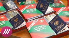 Дождь. Лукашенко снова хочет переписать Конституцию. За 26 лет он делал это дважды от 01.09.2020
