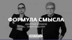 Формула смысла. Против Белоруссии проводится спецоперация 25.09.2020