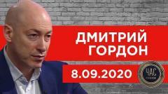 Дмитрий Гордон. Похищение Колесниковой, когда уйдет Лукашенко, чего хочет Путин от 09.09.2020
