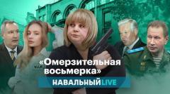 Навальный LIVE. Самые громкие госзакупки сентября от 30.09.2020
