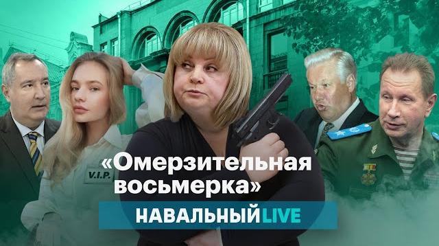 Алексей Навальный LIVE 30.09.2020. Самые громкие госзакупки сентября