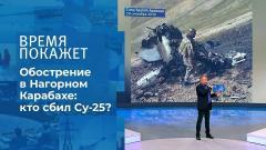Время покажет. Обострение в Нагорном Карабахе: кто сбил Су-25 30.09.2020