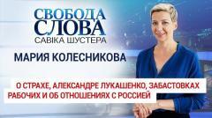 Свобода слова Савика Шустера. Единственный, кто боится - это как раз Лукашенко, который надевает на себя автомат от 07.09.2020