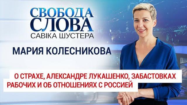 Свобода слова Савика Шустера 07.09.2020. Единственный, кто боится - это как раз Лукашенко, который надевает на себя автомат