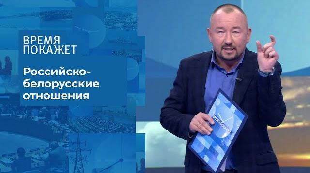 Время покажет 04.09.2020. Белоруссия: переговоры с Россией