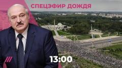 Дождь. Протесты в Беларуси: Марш Справедливости от 20.09.2020