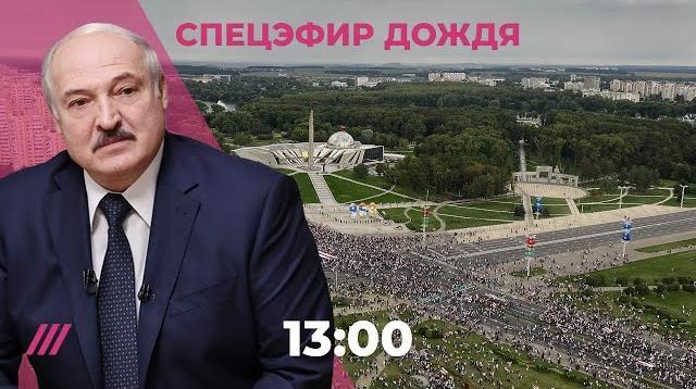 Телеканал Дождь 20.09.2020. Протесты в Беларуси: Марш Справедливости
