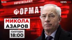 Украинский формат. Предисловие. Николай Азаров от 23.09.2020