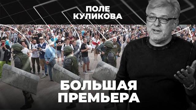 Соловьёв LIVE 02.09.2020. Отравление Навального. Опять Новичок? Поле Куликова
