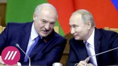 План Путина-Лукашенко. Последствия сочинских договоренностей для Москвы, Минска и Брюсселя