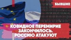 Соловьёв LIVE. Россию атакуют. Лукашенко собирается в Москву. Богдан перешёл границу. Бывшие от 10.09.2020