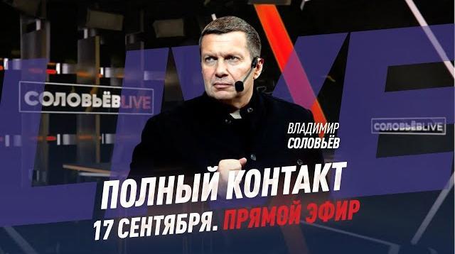 Полный контакт с Владимиром Соловьевым 17.09.2020