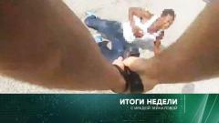 Итоги недели с Ирадой Зейналовой 06.09.2020