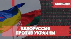 Белоруссия против Украины. Поляки собираются арестовывать россиян. Бывшие