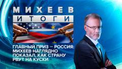 Итоги недели с Сергеем Михеевым. Навального используют - это борьба за миллиарды долларов от 25.09.2020