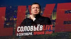 Соловьёв LIVE от 05.09.2020