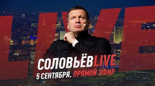 Соловьёв LIVE 05.09.2020