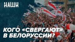 Кого «свергает» белорусская оппозиция? Образование без образа. Наши с Борисом Якеменко