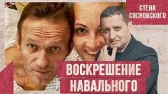 Воскрешение Навального. Возвращение Святого Луки. Стена Сосновского