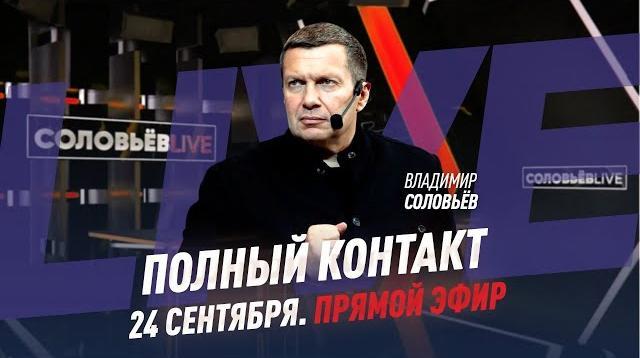 Полный контакт с Владимиром Соловьевым 24.09.2020. Протесты после инаугурации Лукашенко. Навальный вышел из больницы
