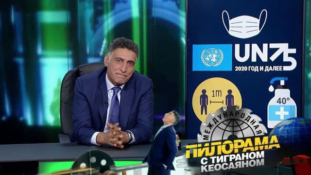 Международная пилорама с Тиграном Кеосаяном 26.09.2020
