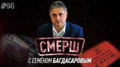 Умное голосование Навального - проект ЦРУ. Информационные войны между Россией и Западом. СМЕРШ
