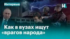 Навальный LIVE. В поисках «врагов народа»: за президентский вуз взялась прокуратура от 21.10.2020