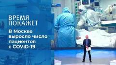 Время покажет. Коронавирус в тяжелой форме: в Москве выросло число пациентов 08.10.2020