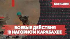 Карабах 2020. Большая Кавказская война уже реальность. Бывшие
