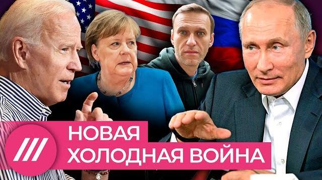 Телеканал Дождь 24.10.2020. Новая холодная война. Как Путин готовится к победе Джо Байдена и при чем тут Навальный