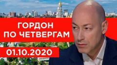 Дмитрий Гордон. Гордон по четвергам от 01.10.2020