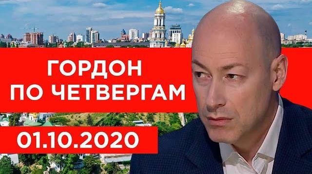 Дмитрий Гордон 01.10.2020. Гордон по четвергам