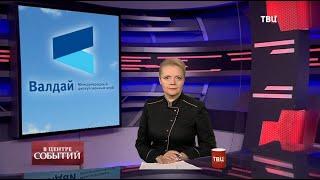 В центре событий с Анной Прохоровой 23.10.2020