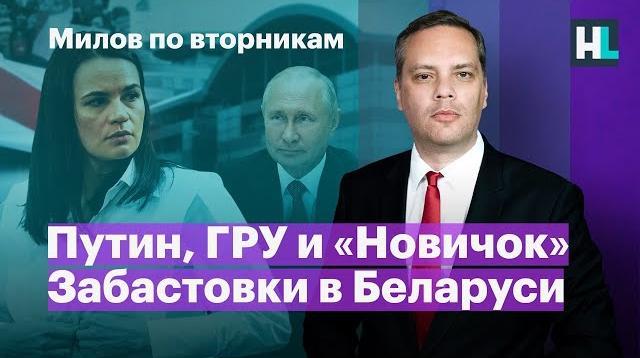Алексей Навальный LIVE 27.10.2020. Путин, ГРУ и «Новичок». Ад в регионах. Забастовки в Беларуси