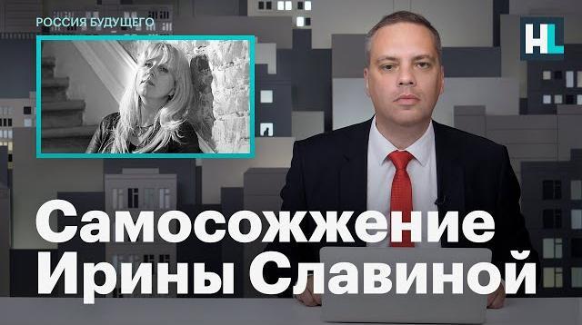 Алексей Навальный LIVE 12.10.2020. Милов о самосожжении Ирины Славиной