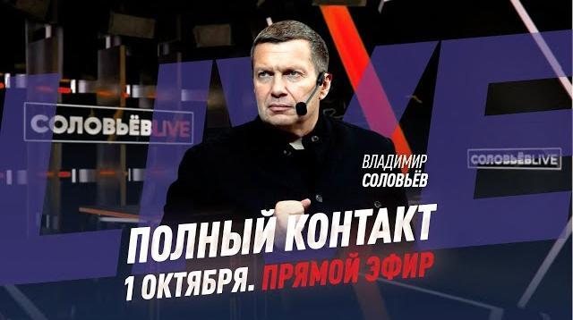 Полный контакт с Владимиром Соловьевым 01.10.2020