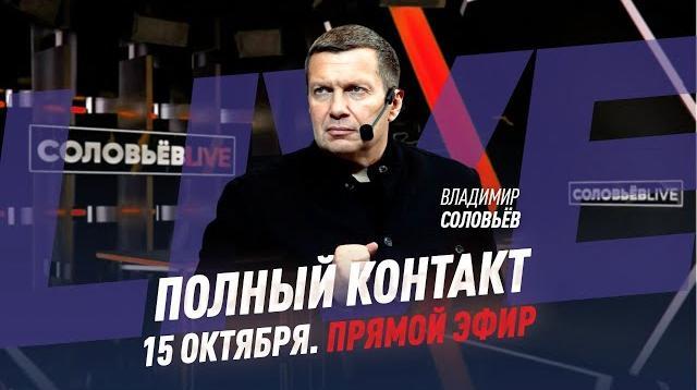 Полный контакт с Владимиром Соловьевым 15.10.2020