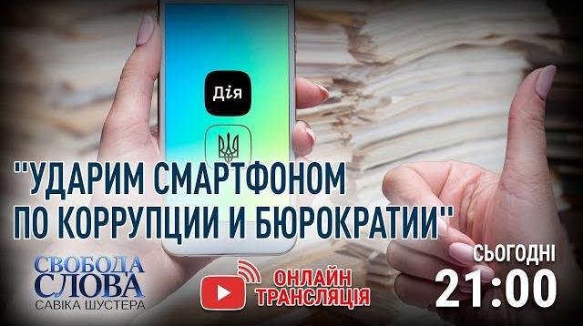 Свобода слова Савика Шустера 09.10.2020. Ударим смартфоном по коррупции и бюрократии