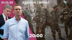 Дождь. В Карабахе продолжаются бои. Навальный подаст в суд на Пескова. В Москве снова карантин от 01.10.2020