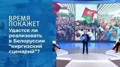 Время покажет. Протесты в Белоруссии: национальный бойкот 09.10.2020